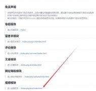 苹果CMS首页修改替换