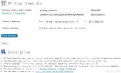 WP Slug Translate标题别名(缩略名)自动翻译插件发布